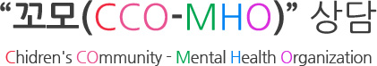 꼬모(CCO-MHO) 상담 / Chidren's COmmunity - Mental Health Organization